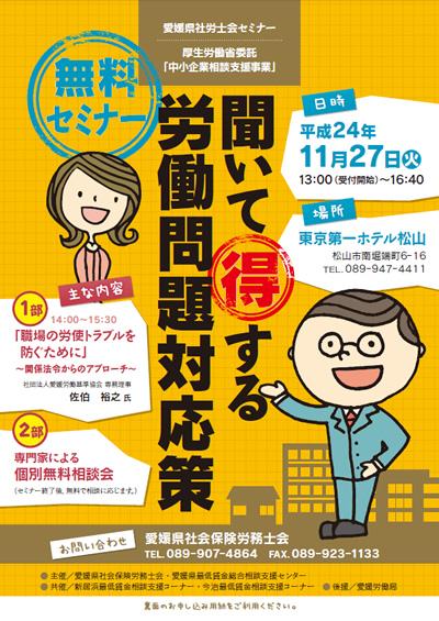 社労士会セミナー(無料)を開催いたします。