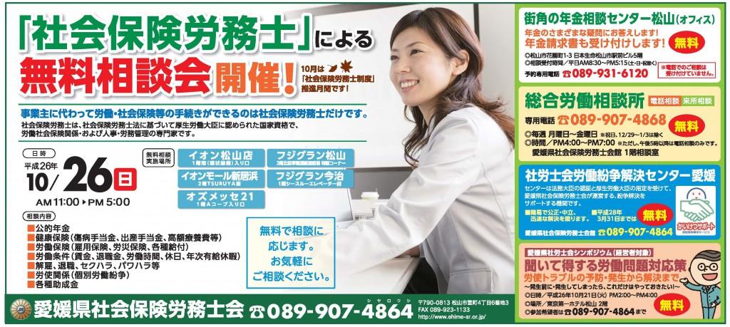 10県社労士会5d_4c_4