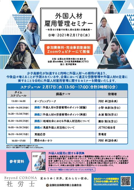 外国人材雇用管理セミナー~社労士と目指す外国人材の活用と企業成長~