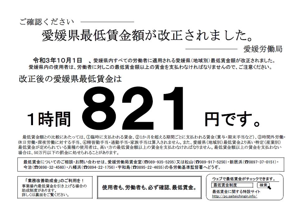 愛媛県最低賃金改正